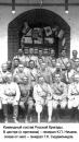 Командный состав Русской бригады
