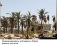 Разрушенная мечеть