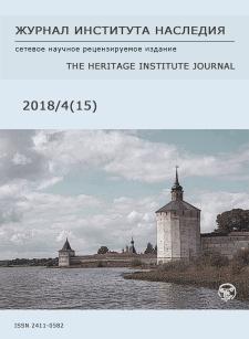 2018-4 обложка