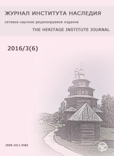 2016-3 обложка