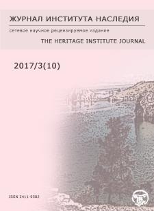 2017-3 обложка
