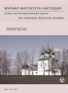 2020-3 обложка номера