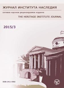 2015-3 обложка