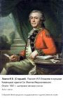 1801 год